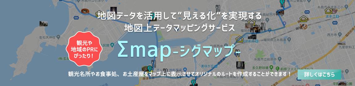 """地図データを活用して""""見える化""""を実現する 地図上データマッピングサービス シグマップ"""
