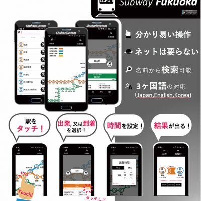 Subway Fukuoka